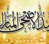 aid-el-adha